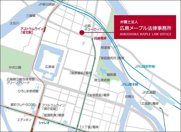 弁護士法人広島メープル法律事務所 所在地マップ