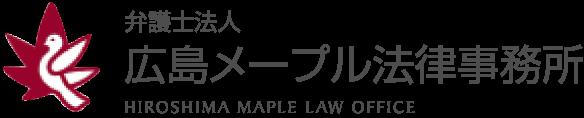 弁護士法人広島メープル法律事務所ロゴ